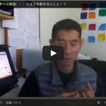 丈夫な骨作りの秘訣・・・ミルクを飲まないこと!?(YouTube)