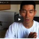 犯罪の予防にビタミン!?(YouTube)