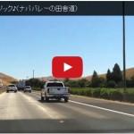 ドライブ&ミュージック♪ (ナパバレーの田舎道)