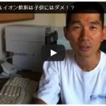 スポーツ飲料&イオン飲料は子供にはダメ!?(YouTube)