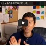 背が伸びた~い!!子供の身長を伸ばすヒント!(YouTube)